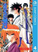 るろうに剣心―明治剣客浪漫譚― モノクロ版 4(ジャンプコミックスDIGITAL)