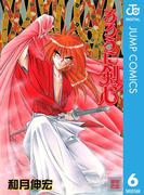 るろうに剣心―明治剣客浪漫譚― モノクロ版 6(ジャンプコミックスDIGITAL)