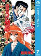 るろうに剣心―明治剣客浪漫譚― モノクロ版 7(ジャンプコミックスDIGITAL)
