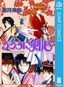 るろうに剣心―明治剣客浪漫譚― モノクロ版 8(ジャンプコミックスDIGITAL)