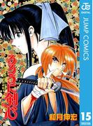 るろうに剣心―明治剣客浪漫譚― モノクロ版 15(ジャンプコミックスDIGITAL)