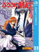 るろうに剣心―明治剣客浪漫譚― モノクロ版 23(ジャンプコミックスDIGITAL)
