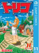 トリコ モノクロ版 11(ジャンプコミックスDIGITAL)