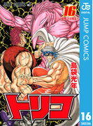 トリコ モノクロ版 16(ジャンプコミックスDIGITAL)