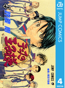 テニスの王子様 4(ジャンプコミックスDIGITAL)