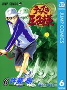 テニスの王子様 6(ジャンプコミックスDIGITAL)