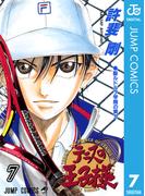 テニスの王子様 7(ジャンプコミックスDIGITAL)