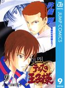 テニスの王子様 9(ジャンプコミックスDIGITAL)