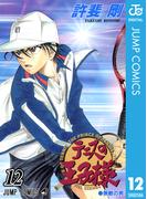 テニスの王子様 12(ジャンプコミックスDIGITAL)