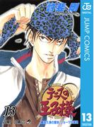 テニスの王子様 13(ジャンプコミックスDIGITAL)