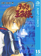 テニスの王子様 15(ジャンプコミックスDIGITAL)