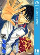 テニスの王子様 16(ジャンプコミックスDIGITAL)