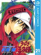 テニスの王子様 21(ジャンプコミックスDIGITAL)