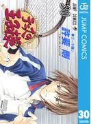 テニスの王子様 30(ジャンプコミックスDIGITAL)