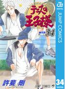 テニスの王子様 34(ジャンプコミックスDIGITAL)