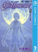 CLAYMORE 2(ジャンプコミックスDIGITAL)