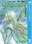 CLAYMORE 3(ジャンプコミックスDIGITAL)