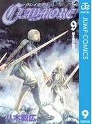 CLAYMORE 9(ジャンプコミックスDIGITAL)