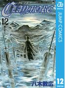 CLAYMORE 12(ジャンプコミックスDIGITAL)