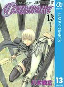 CLAYMORE 13(ジャンプコミックスDIGITAL)