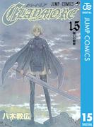 CLAYMORE 15(ジャンプコミックスDIGITAL)