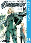 CLAYMORE 16(ジャンプコミックスDIGITAL)