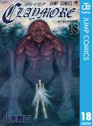 CLAYMORE 18(ジャンプコミックスDIGITAL)
