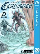 CLAYMORE 20(ジャンプコミックスDIGITAL)