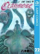 CLAYMORE 22(ジャンプコミックスDIGITAL)