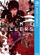 TIME KILLERS 加藤和恵短編集(ジャンプコミックスDIGITAL)