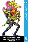 ジョジョの奇妙な冒険 第7部 モノクロ版 5(ジャンプコミックスDIGITAL)