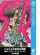 ジョジョの奇妙な冒険 第7部 モノクロ版 8(ジャンプコミックスDIGITAL)