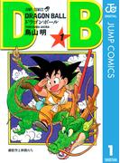 DRAGON BALL モノクロ版 1(ジャンプコミックスDIGITAL)