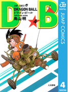 DRAGON BALL モノクロ版 4(ジャンプコミックスDIGITAL)