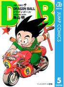 DRAGON BALL モノクロ版 5(ジャンプコミックスDIGITAL)