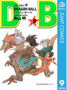 DRAGON BALL モノクロ版 9(ジャンプコミックスDIGITAL)