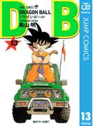 DRAGON BALL モノクロ版 13(ジャンプコミックスDIGITAL)