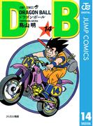 DRAGON BALL モノクロ版 14(ジャンプコミックスDIGITAL)