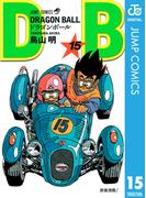DRAGON BALL モノクロ版 15(ジャンプコミックスDIGITAL)