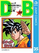DRAGON BALL モノクロ版 35(ジャンプコミックスDIGITAL)