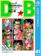 DRAGON BALL モノクロ版 41(ジャンプコミックスDIGITAL)