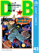 DRAGON BALL モノクロ版 42(ジャンプコミックスDIGITAL)
