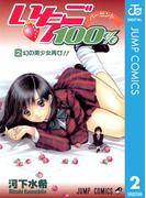 いちご100% モノクロ版 2(ジャンプコミックスDIGITAL)
