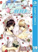 いちご100% モノクロ版 19(ジャンプコミックスDIGITAL)