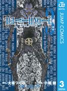 DEATH NOTE モノクロ版 3(ジャンプコミックスDIGITAL)