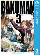 バクマン。 モノクロ版 3(ジャンプコミックスDIGITAL)