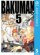 バクマン。 モノクロ版 5(ジャンプコミックスDIGITAL)