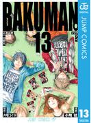 バクマン。 モノクロ版 13(ジャンプコミックスDIGITAL)