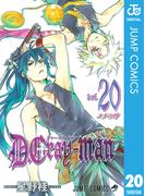 D.Gray-man 20(ジャンプコミックスDIGITAL)
