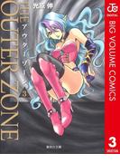 アウターゾーン 3(ジャンプコミックスDIGITAL)